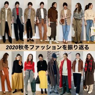 【2020my秋冬ファッション】を振り返ってみる