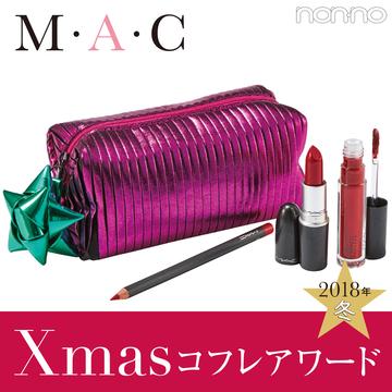 【クリスマスコフレ2018】M・A・Cの神コスパな限定リップ&ポーチがスゴい!
