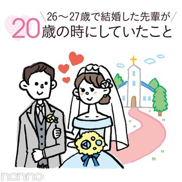 ノンノ世代が結婚したい年齢は○歳! その年齢で結婚した先輩の20歳のころを大調査★