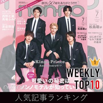 先週の人気記事ランキング|WEEKLY TOP10【6月6日〜6月12日】