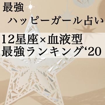 【星占い2020年】12星座×血液型でわかる最強運ランキング発表!