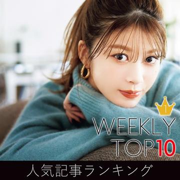 先週の人気記事ランキング|WEEKLY TOP 10【11月22日~11月28日】