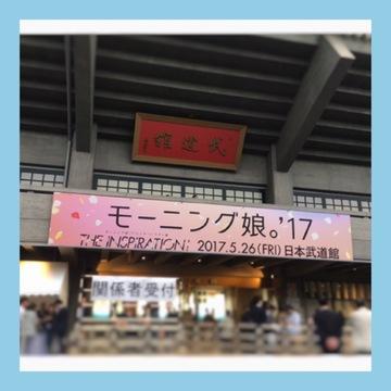 アイドルオタク♡《モーニング娘。'17》日本武道館ライブに行ってきました♡