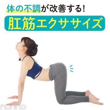 生理不順にも「肛筋エクササイズ」♡ 血行促進&毒素排出でめぐりを改善!