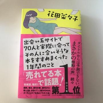 〜3冊厳選!オススメの本☺︎〜_1_1-1