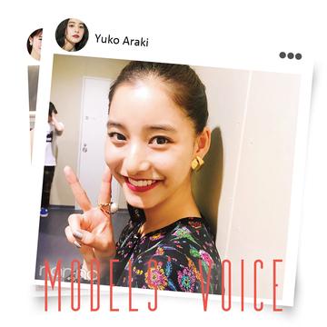 新木優子の「最近の○活報告」【MODELS' VOICE①】