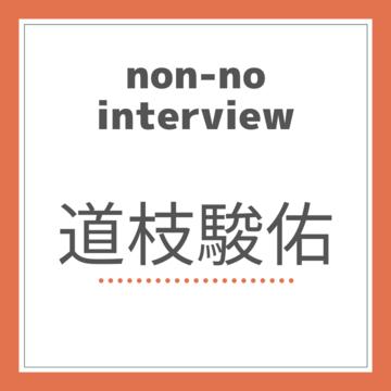 なにわ男子・道枝駿佑さんインタビュー! 映画『461個のおべんとう』で井ノ原快彦さんと親子役で共演!