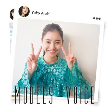 新木優子の「私のお国自慢」【MODELS' VOICE①】