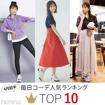 【毎日コーデ】4月前半の人気コーデランキングTOP10