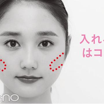 【Step.2】チークで頬の余白を削る