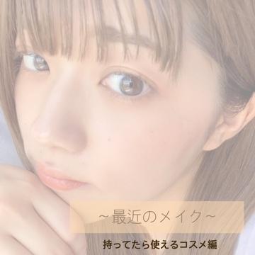 【☺︎私のベストコスメ紹介☺︎】part2