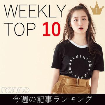 今週の記事ランキング|WEEKLY TOP 10【7月29日~8月4日】