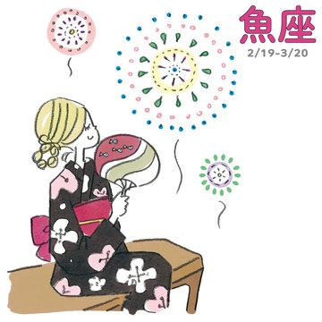 【ナツコイ占い】魚座さんの6~8月の恋の行方☆チェックすべきは、ウソがつけない○○座の彼!