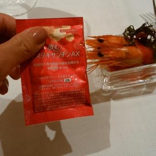 食前の「飲むアスタキサンチンAX」