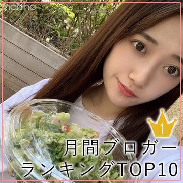 月間トップブロガー7月号掲載はこの10人!【カワイイ選抜】