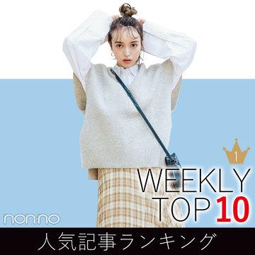先週の人気記事ランキング|WEEKLY TOP 10【9月8日~9月14日】