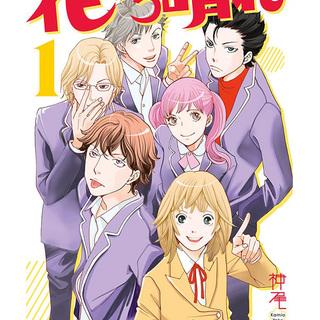 『花男』の続編『花のち晴れ〜花男 Next Season〜』が、4月からドラマ化されますよー!【パクチー先輩の漫画日記 #9】