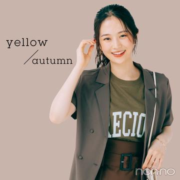 【イエベ秋におすすめの秋カラー】新しいこなれカラーはコレ! 淡色を上手に使って鮮度アップ!