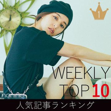 先週の人気記事ランキング|WEEKLY TOP 10【8月12日~8月18日】