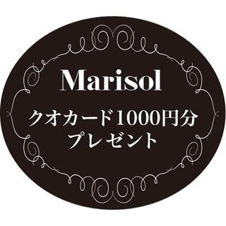 抽選でクオカード1000円分プレゼント!