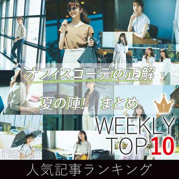 先週の人気記事ランキング|WEEKLY TOP 10【7月5日~7月11日】