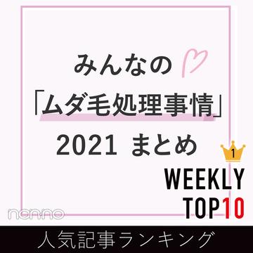 先週の人気記事ランキング|WEEKLY TOP10【7月4日〜7月10日】