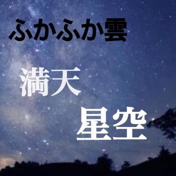 【まるで雲の上】大人気プラネタリウム★