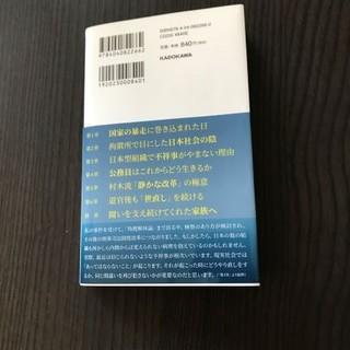 【KB_アラ管文庫】「日本型組織の病を考える」_1_2