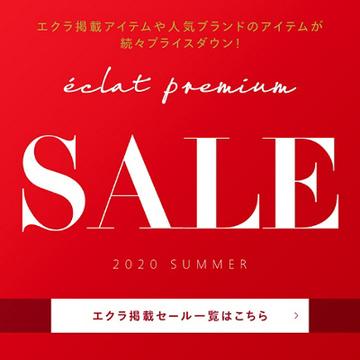 【eclat premium】MAX90%OFF!「夏の大SALE」eclat掲載品多数、人気ブランドが驚きのプライスで登場!