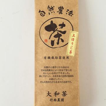 大和の山間部でつくられた安心安全美味な極上茶  竹西農園の「大和茶 上ほうじ茶」