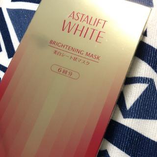 アスタリフト ホワイト ブライトニングマスクは凄い♡シミが薄くなりました。