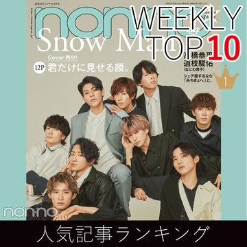 先週の人気記事ランキング|WEEKLY TOP10【4月11日〜4月17日】