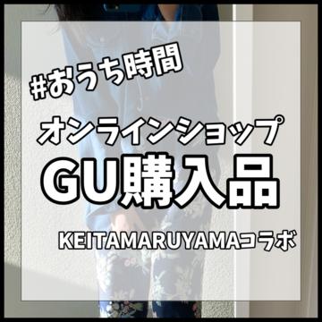 【GU購入品】KEITAMARUYAMAコラボ!パジャマは〇〇!!【#おうち時間】
