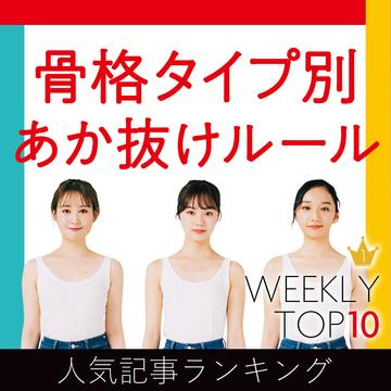 先週の人気記事ランキング|WEEKLY TOP 10【2月28日~3月6日】