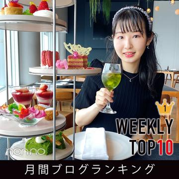 専属読者モデル・カワイイ選抜の人気ブログランキング!【2021年6月版】