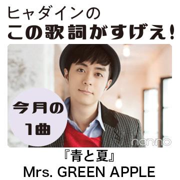 Mrs.GREEN APPLEの『青と夏』を読み解く! 【ヒャダインのこの歌詞がすげえ!】