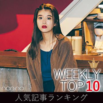 先週の人気記事ランキング|WEEKLY TOP 10【9月15日~9月21日】