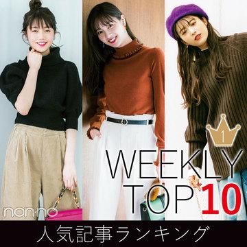先週の人気記事ランキング|WEEKLY TOP 10【11月18日~11月24日】