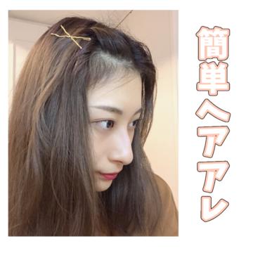 【簡単ヘアアレ】雨の日OK前髪アレンジ