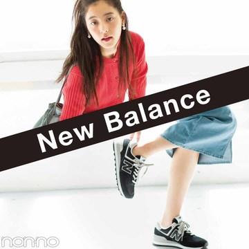 大人気! 新木優子のニューバランスのスニーカーで大人見えコーデ第2弾★