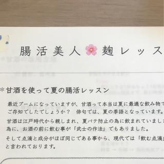 腸活美人 夏はさっぱり水キムチ!_1_1