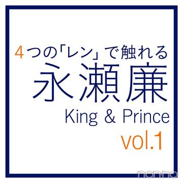 永瀬廉(King & Prince)~4つの「レン」~vol.1 廉