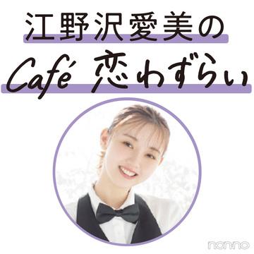 「昔好きだった人が忘れられない」と言われて失恋…【江野沢愛美のcafe 恋わずらい】