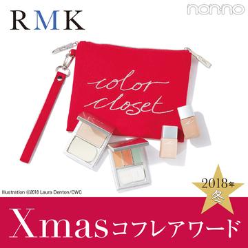 RMKの名品がおトクに手に入るって知ってた?【クリスマスコフレ2018】