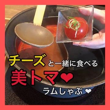 【期間限定】♡チーズ好き女子必見♡ 温野菜の《美トマラムしゃぶ★》に注目ー!!!