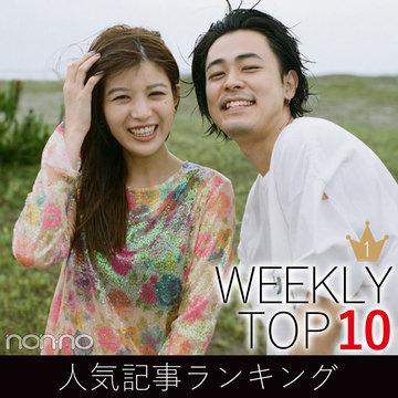先週の人気記事ランキング|WEEKLY TOP 10【8月25日~8月31日】