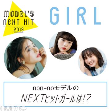 新木優子・馬場ふみか・鈴木友菜が夢中になってる女の子って?