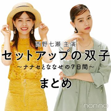 西野七瀬主演「セットアップの双子」7日間完全版を公開!