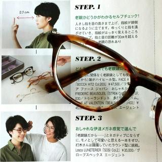 運命のメガネを見つけるまでの道!_1_2-2