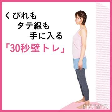 腹筋女子の筋トレ初心者編★ 1回30秒でくびれ&タテ線が手に入る壁トレを公開!